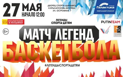 Корпорация «Галактика» поддерживает матч Легенд Баскетбола PUTIN TEAM